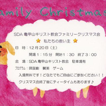 ファミリークリスマス会