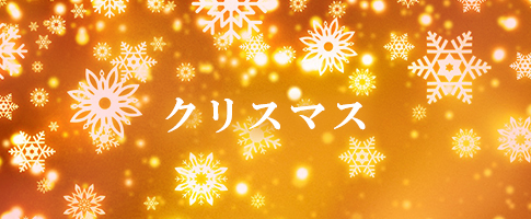 クリスマスのご案内