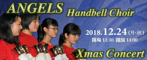 エンジェルス・ベルクワイア クリスマスコンサート