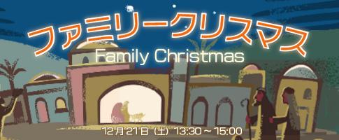 ファミリークリスマス